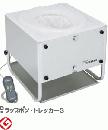 ラップポン・トレッカー3(組立トランク型自動ラップ式トイレ)